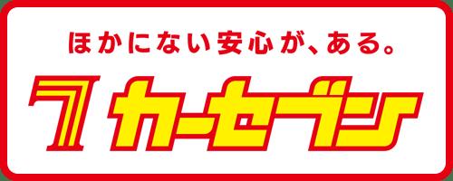 クルマ売り買いおトク!!カーセブン